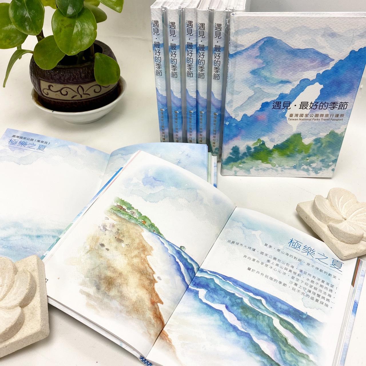 美美的台灣國家公園微旅行護照發行囉