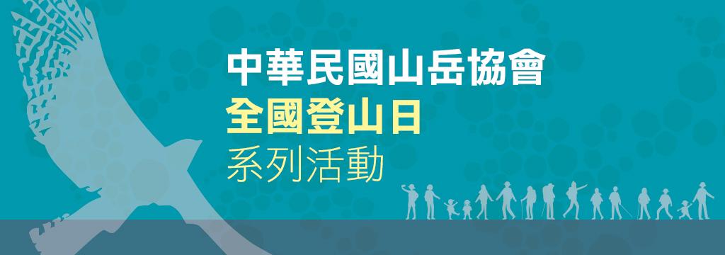 中華民國山岳協會2021全國登山日系列活動來囉!