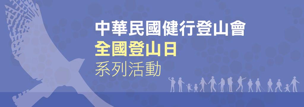 中華健行登山會2021全國登山日系列活動