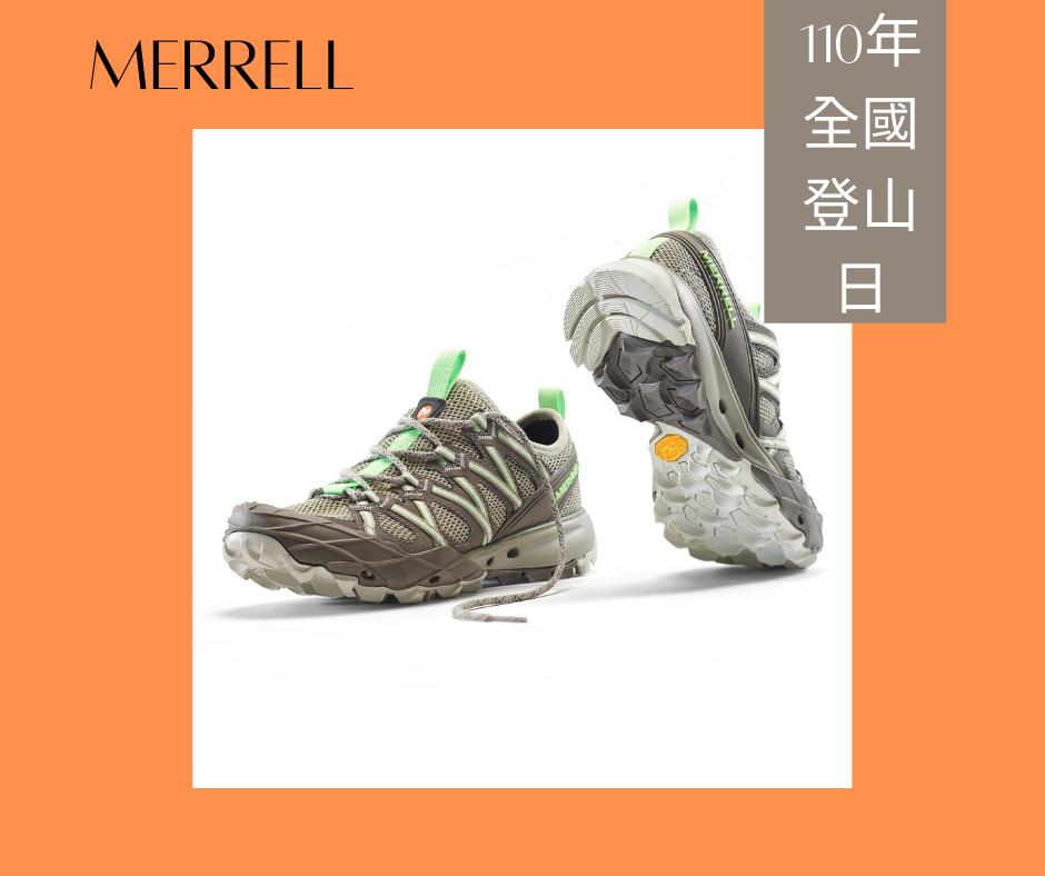 MERRELL品牌忠誠選贈品