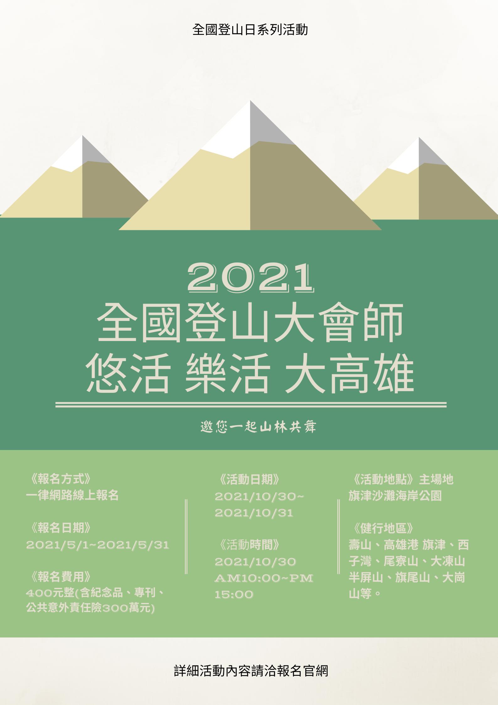 2021全國登山社團大會師