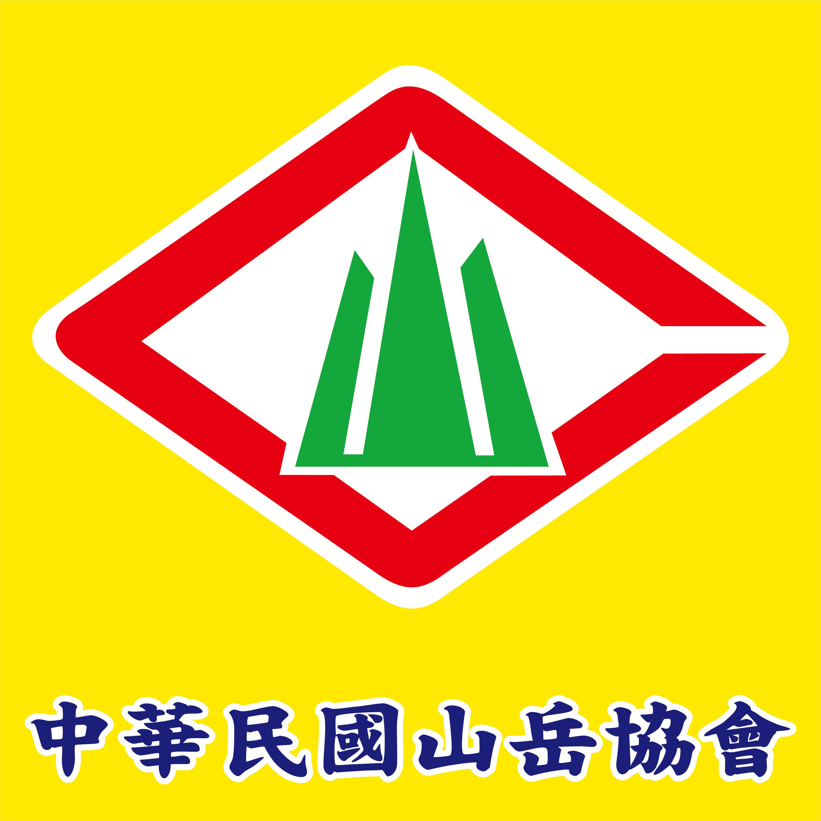 中華民國山岳協會